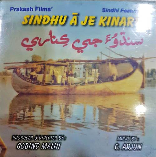 Remembering Sindhi 'Koel' Kumari Bhagwanti Navani - Sindhu-a-Je-Kinare-scene - Sindhu-a-Je-Kinare-Movie Poster