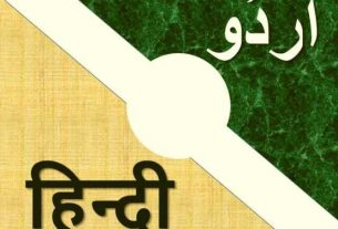 Between Hindi and Urdu lies....politics