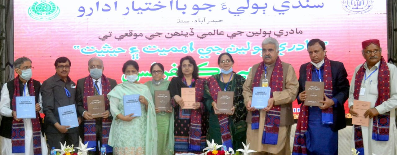National Status demanded for Sindhi and other native languages - Sindh Courier