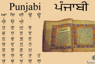 Punjabi Language Origin & History - Image Courtesy - Ritirivaz