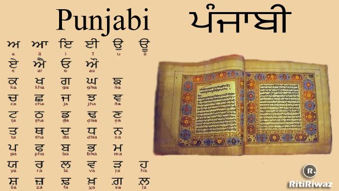 Punjabi Language Origin & History - Image Courtesy - Ritirivaz
