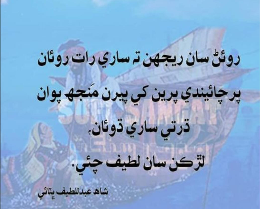 Character of Love in the Poetry of Latif -