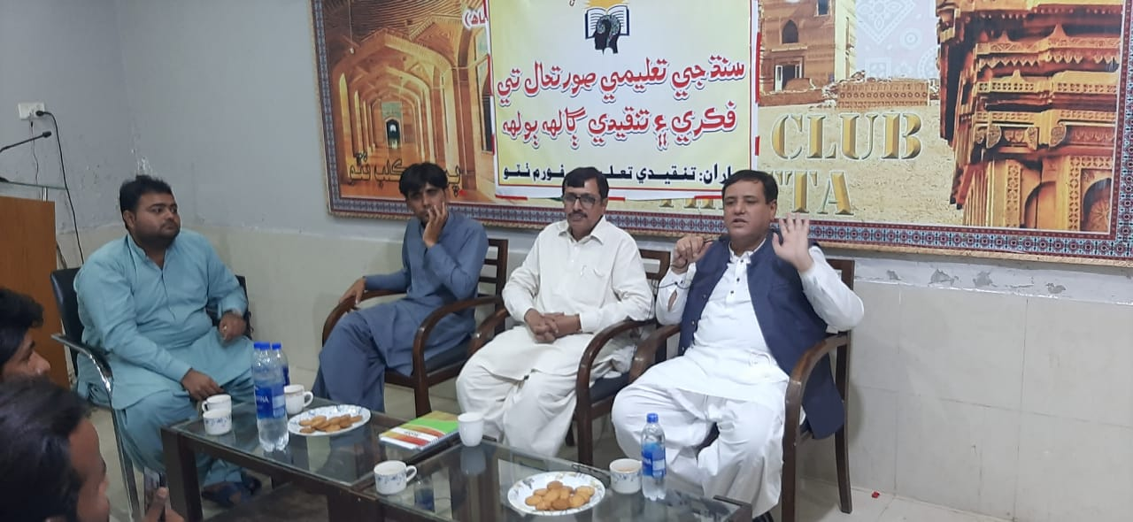 Declining Standard of Education in District Thatta Discussed - Sindh Courier