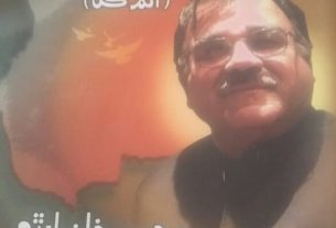 Memoirs of a Person Who Never Laughed at Sufferings - Sindh Courier