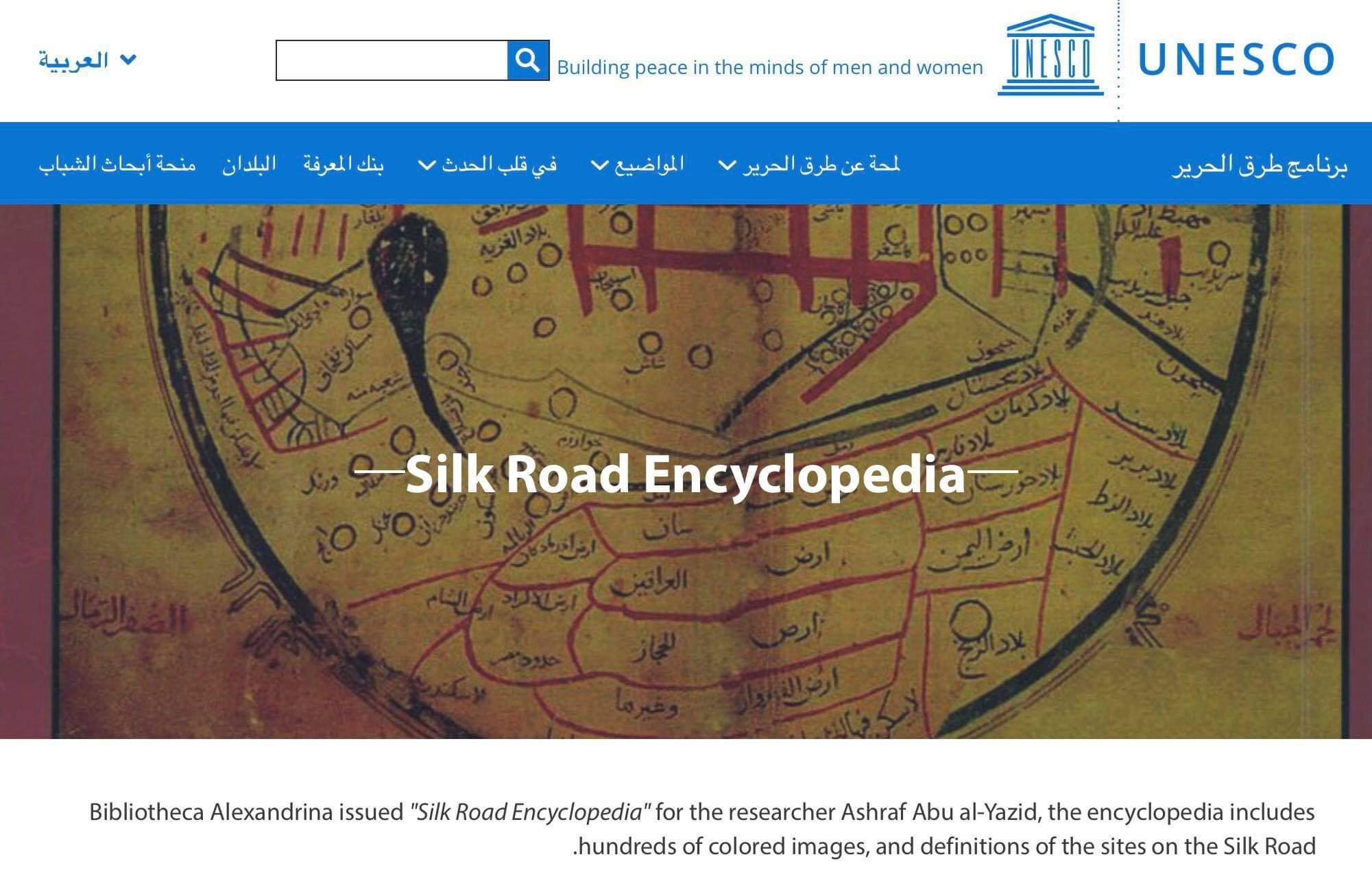 Silk Road Encyclopedia - Sindh Courier