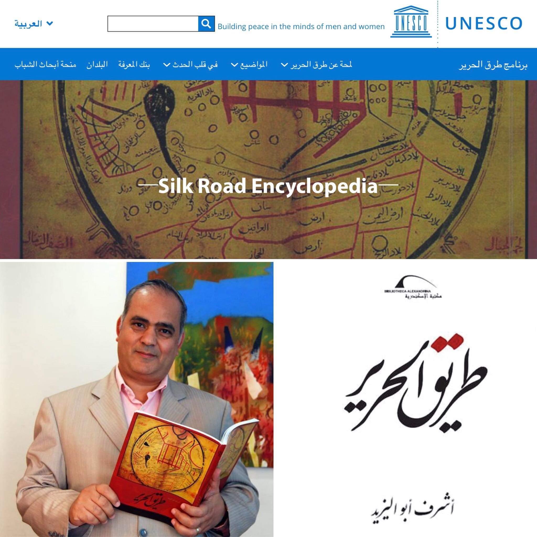 Silk Road Encyclopedia - UNESCO - Sindh Courier