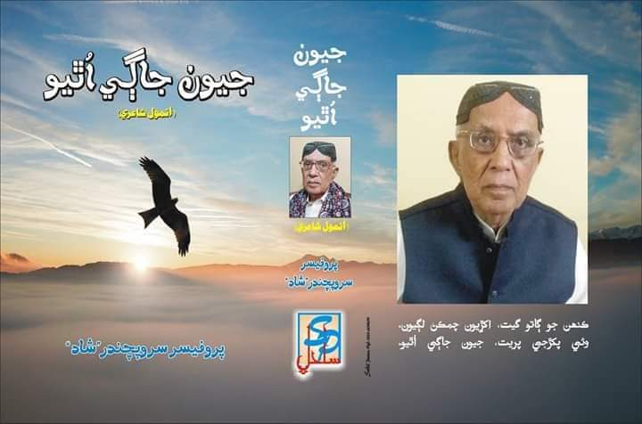 Prof Saroop Chandar Shad - Poet of Heart Touching Melodies- Sindh Courier-2