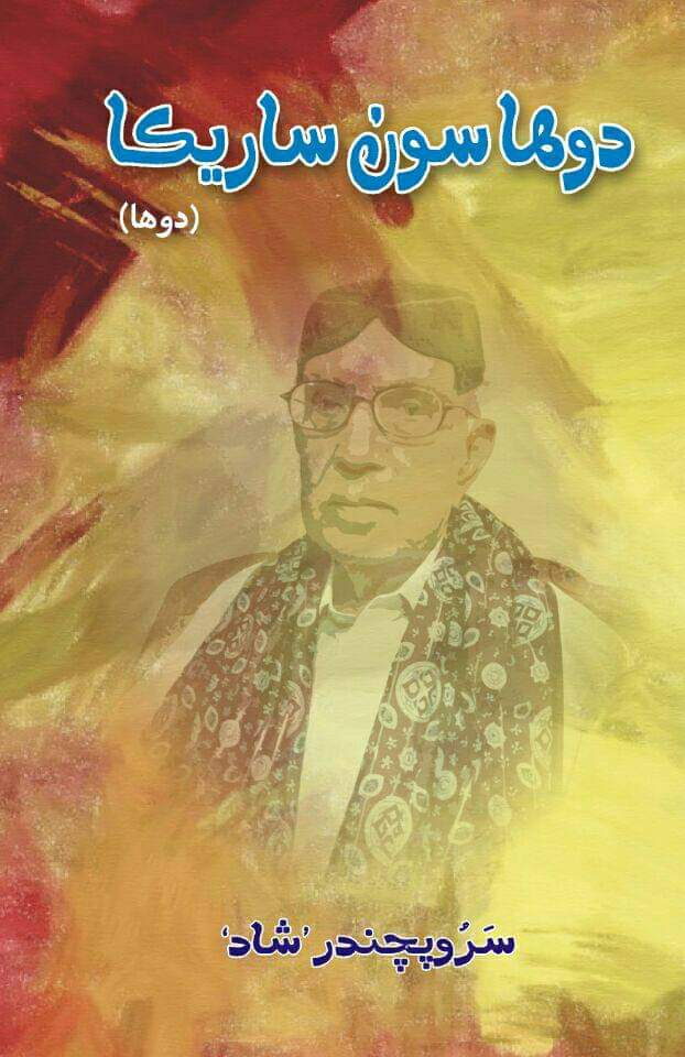 Prof Saroop Chandar Shad - Poet of Heart Touching Melodies- Sindh Courier-4