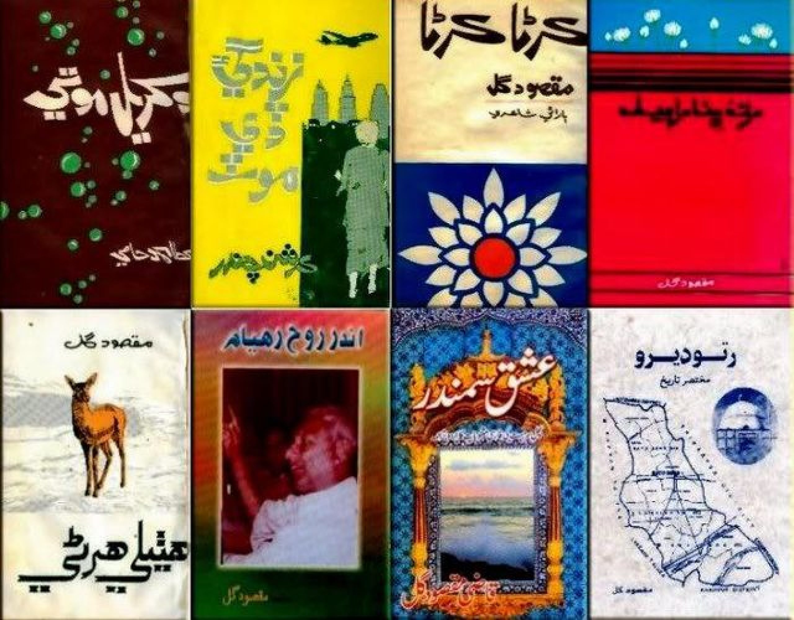 Words Are Pearls, Full of Colors And Whiff- Sindh Courier-Some of the books of MAQSOOD GUL
