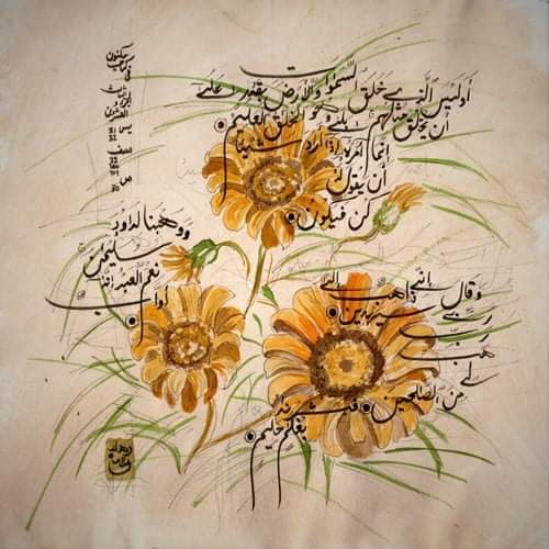 Photo of Artistic reading of Verses of the Holy Qur'an