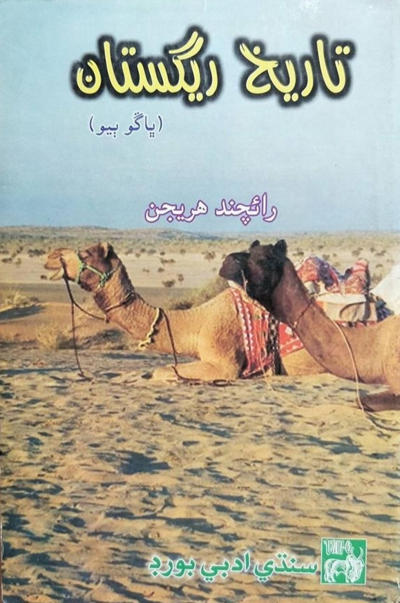 History of Thar and Historiography of Ustad Raichand- Sindh Courier-1