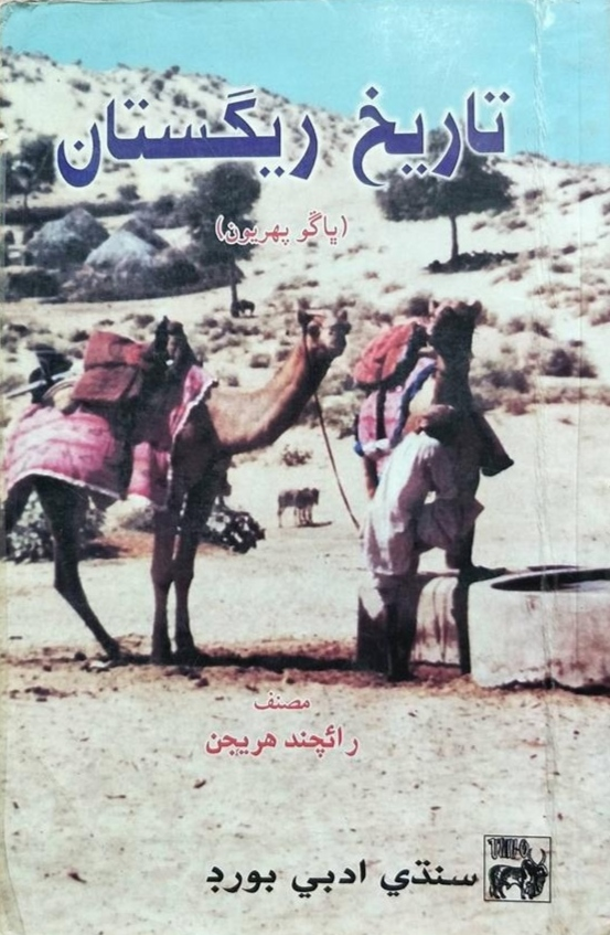 History of Thar and Historiography of Ustad Raichand- Sindh Courier-2