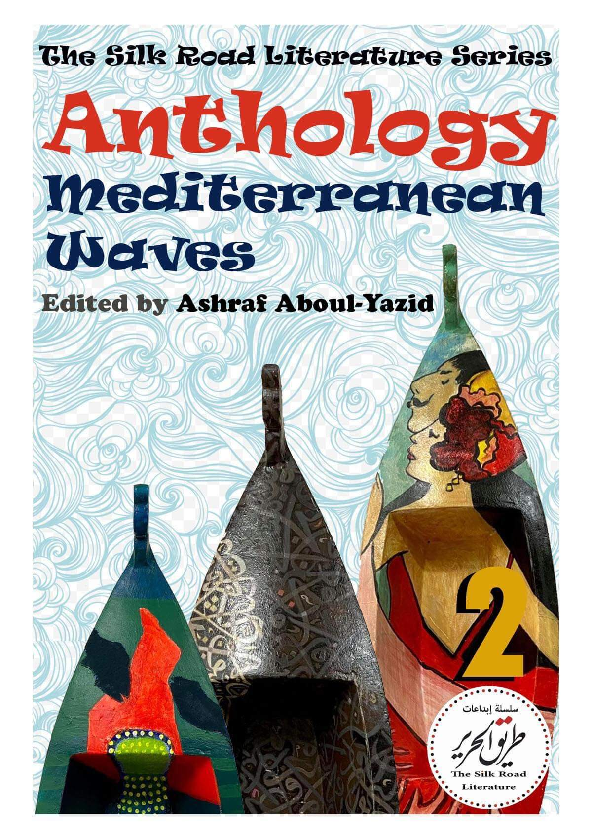Photo of Mediterranean Waves: Anthology of World Poets and Poetesses