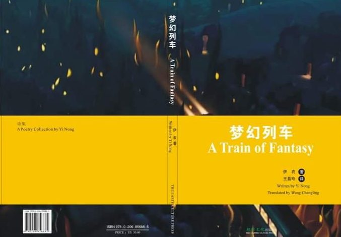 Photo of A Train of Fantasy – Poems from China