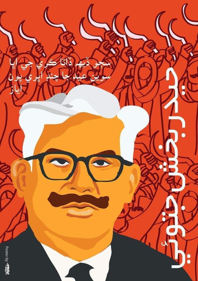Hyder Baksh Jatoi Sindh Courier