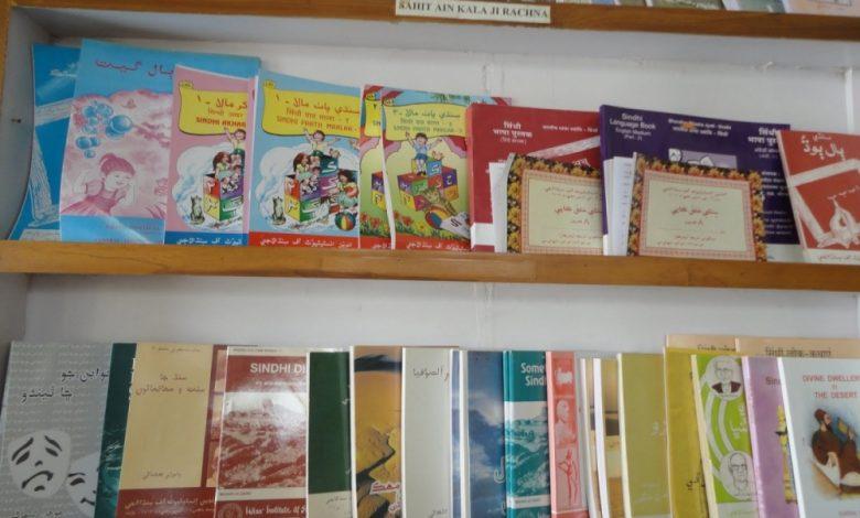 India- Sindhi books at sindhology