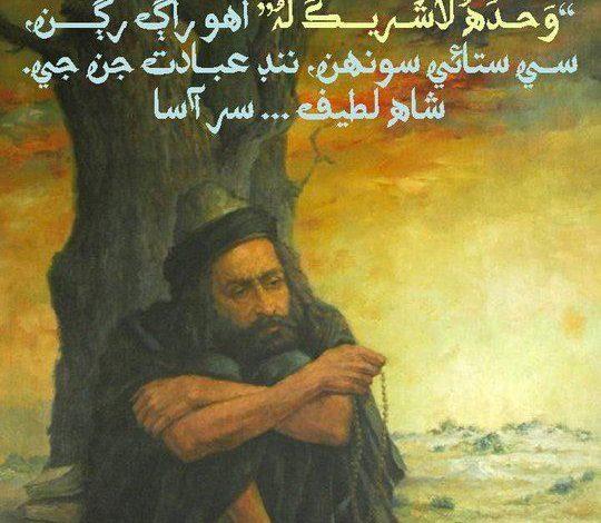 Photo of Shah Abdul Latif Bhittai…. Poet of Nature and Human Behavior