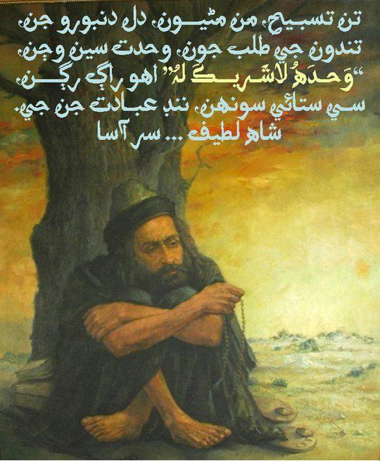 Shah-Abdul-Latif-Bhittai-Sindh-Courier