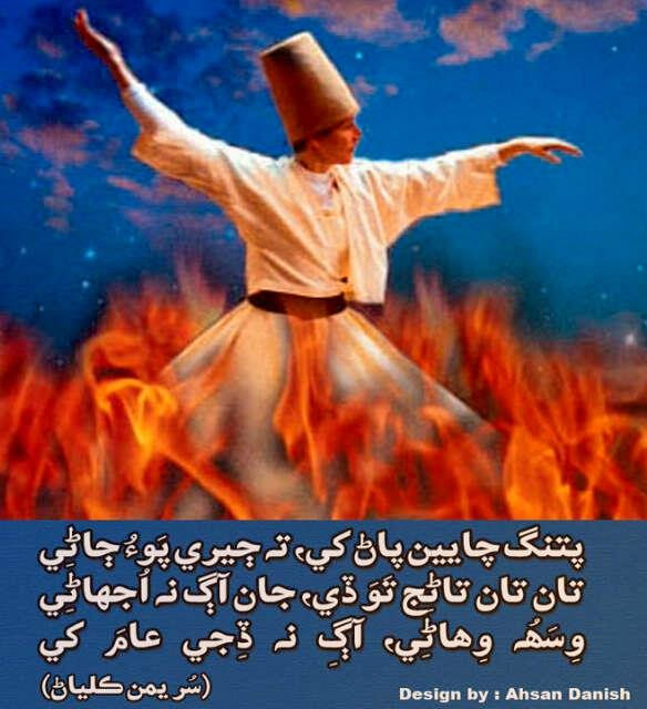 Sindhi Sufi Poetry pictures (41)