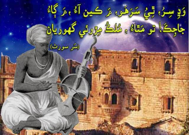 Photo of Sindhis are Sufi by Nature: Sufism as a Marker of Identity in Sindh – Part-III