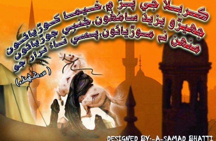 Photo of Sindhis are Sufi by Nature: Sufism as a Marker of Identity in Sindh – Part-I