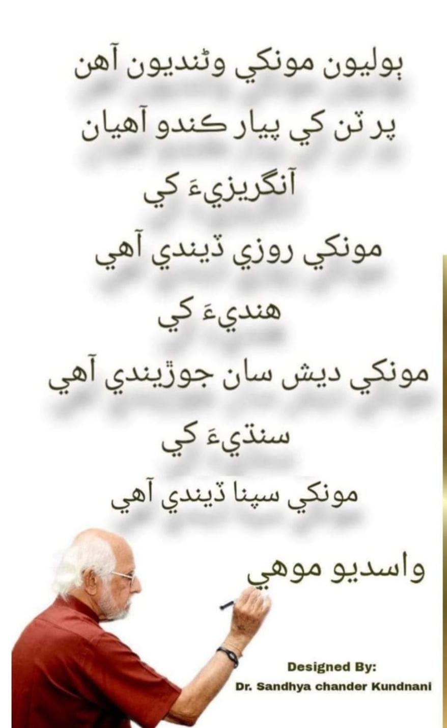 Vasdev-Mohi-Poetry-Sindh-Courier