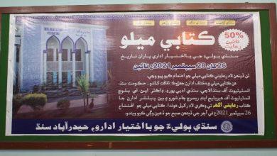 Photo of Sindhi Language Authority organizes 3-Day Book Fair
