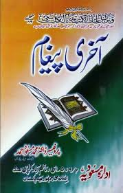 Book-Title-Dr-Masood- Sindh-Courier-1
