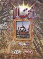 Book-Title-Dr-Masood- Sindh-Courier-2