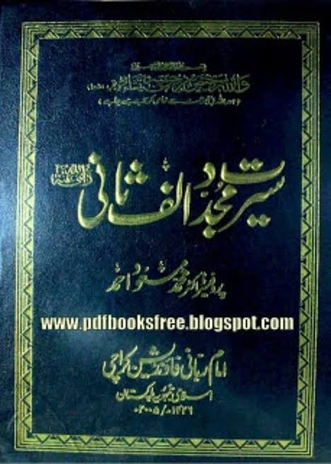 Book-Title-Dr-Masood- Sindh-Courier
