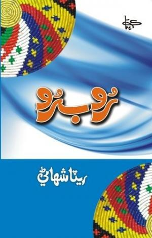 Rita-Shahani-roobaroo-