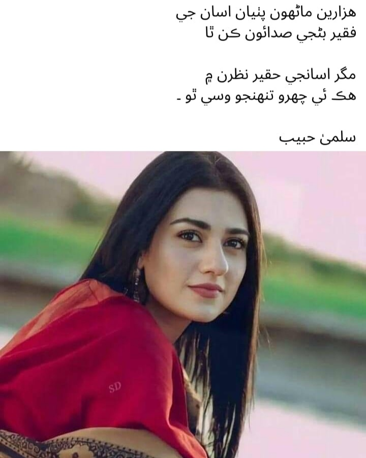 Salma-Habi-Poetry-Sindh-Courier-1
