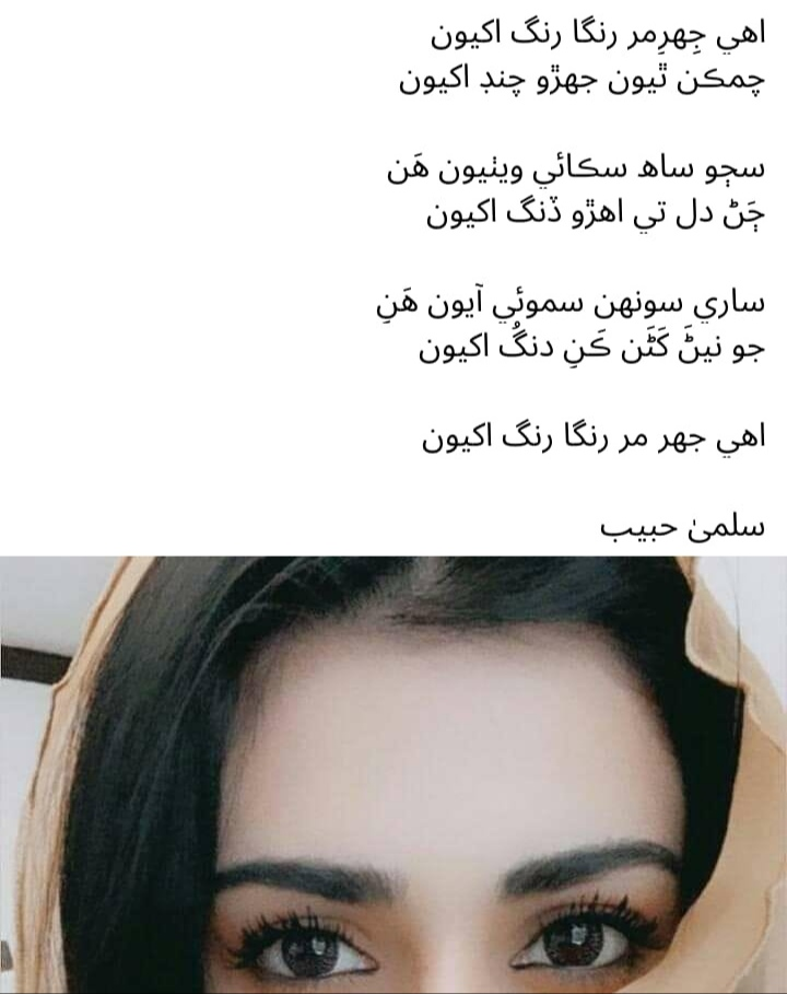 Salma-Habib-Poetry-Sindh-Courier