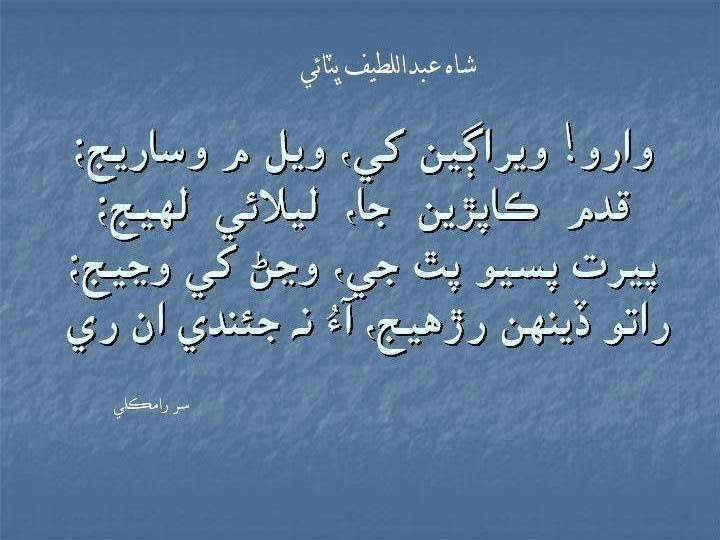 Sindhi Sufi Poetry pictures (67)