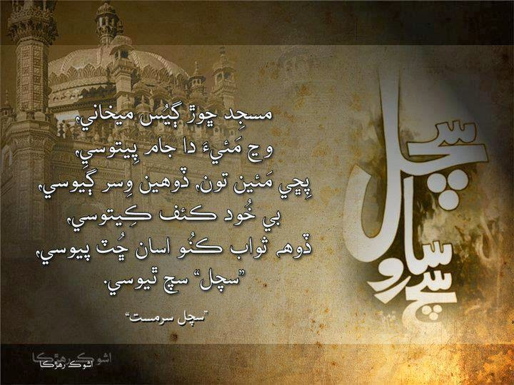 Sindhi Sufi Poetry picturs (22)