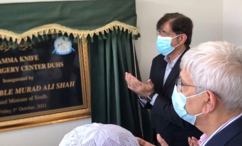 Photo of Gama Knife Facility inaugurated at Ojha Campus of Dow University Hospital